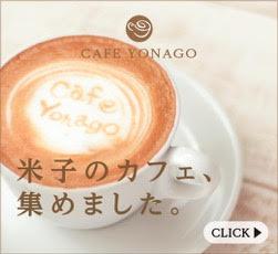 米子のカフェ情報サイト カフェよなご