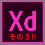 第3回 Adobe XDを試してみました!