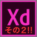 第2回 Adobe XDを試してみました!