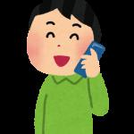 遠方の友人からのめでたい電話
