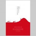 日本遺産認定 『地蔵信仰が育んだ日本最大の大山牛馬市』