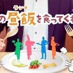俺のランチ食ってくれ!!vol.1
