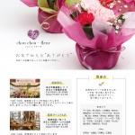 母の日はやっぽりお花を贈りたい!そんな時はchou chou・fleur シュシュフルールさんへ
