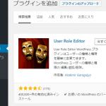 WordPressプラグイン Event Organiser で編集者権限のユーザーにイベント登録をさせる方法 → User Role Editorを使え