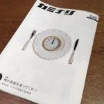 カミナリvol.46発刊!!