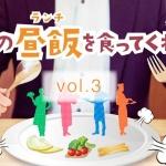 俺のランチを食ってくれ!!vol.3