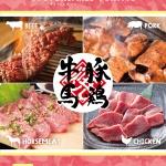制作実績〜牛豚馬鶏 米子店様〜