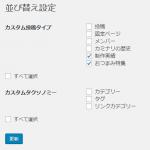 投稿やカテゴリーの順序を任意に変更できるWordPressプラグイン – Intuitive Custom Post Order