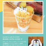 ハマっています。冷凍焼き芋。半額sale!今日まで!!いもくり いたやん様