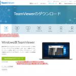パソコンで問題が起きたら、詳しい人に遠隔操作をして助けてもらおう!TeamViewerだとカンタンです
