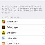 9/19(火) は iOSのアップデートに注意しましょう