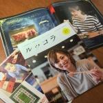 ルッコラvol.27発刊!