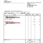 酒類販売時、Welcartが発行する納品書に注意書きを記載したい場合