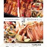 〈制作実績〉日本料理 清八 様
