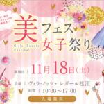 美フェス女子祭り!!