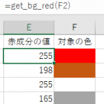 ExcelVBAを使って、セルの塗りつぶしの色情報を取得するExcel関数を作る