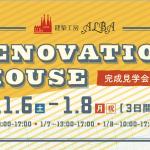 1/6〜8の3日間!!米子西校近くでリノベーション住宅の完成見学会が開催されます!!