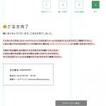 Welcartで注文完了画面に注文番号を表示させる方法