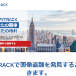 画像の盗用を防ぐサービス COPYTRACK