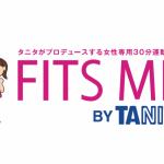 【ダイエット記録】FITS ME 米子ホープタウン店【01】