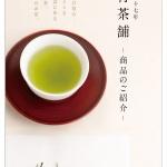 〈制作実績〉中村茶舗様 商品パンフ