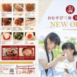 <NEW OPEN>おむすび三休 田和山店さま