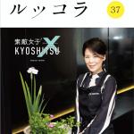 ルッコラ最新号、31日発刊
