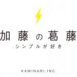 加藤の葛藤_01