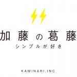 加藤の葛藤_02