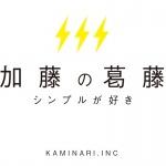 加藤の葛藤_03