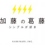 加藤の葛藤_04