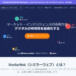 同業他社のPVを知りたい?それなら SimilarWeb を使おう