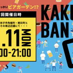 KAKUBAN  GO第2弾のお知らせ PART2