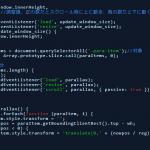 初心者向け!コピペで簡単にレスポンシブに強いパララックスを実装する<parallax>