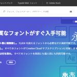 Adobe Fonts のWEBフォントを使う際の注意点/他のWEBフォント配信サービスとの比較