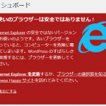 WordPressダッシュボードを Internet Explorer11 で開くと「お使いのブラウザーは安全ではありません!」と表示されるようになりました