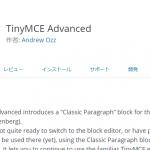 TinyMCE Advancedで追加したフォントファミリーにGoogle fontを追加する。