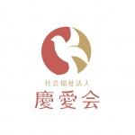 〈制作実績〉社会福祉法人 慶愛会 様ロゴマーク