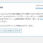Contact Form 7のReCaptchaアイコンをフォームページ以外では無効化する方法