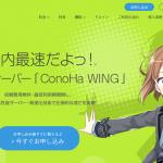 ConoHa WINGSでcron機能を使ってPHPを自動実行してみよう。<ConoHa><cron>
