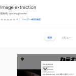 画像の一覧を表示するChrome拡張機能「Image extraction」