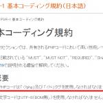 【反省】PHP5.4以降では <?= が標準で使えるようになっていたことを知らなかった