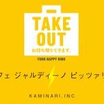 TAKE OUT+KAMINARI