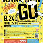 第3回目開催!KAKUBAN GO 2020夏 特別編