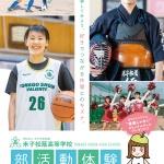 〈制作実績〉米子松蔭高等学校様 部活動体験チラシ