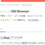 物凄く怪しい「360 browser」をインストールしてみた その1