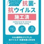 〈制作実績〉サンクリーン株式会社様 HYSIA WEST JAPAN