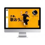 〈制作実績〉カラオケスパイラル様WEBサイト