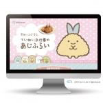 《制作実績》角屋食品様 コラボ商品サイト
