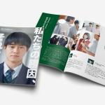 〈制作実績〉米子松蔭高等学校様 学校案内パンフレット